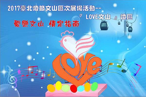 106.01_2017台北燈節16文山.jpg