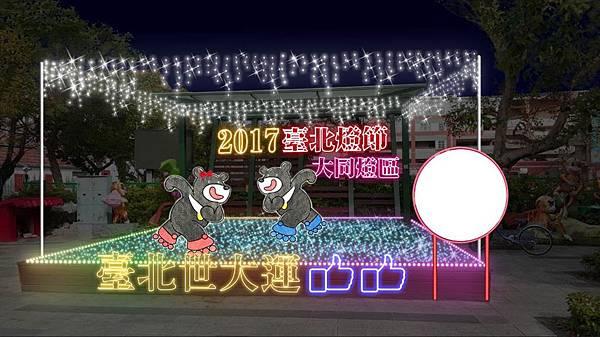 106.01_2017台北燈節17大同.jpg
