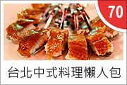 台北中式料理懶人包.jpg