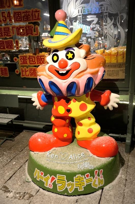 106.01日本函館_小丑漢堡04.jpg