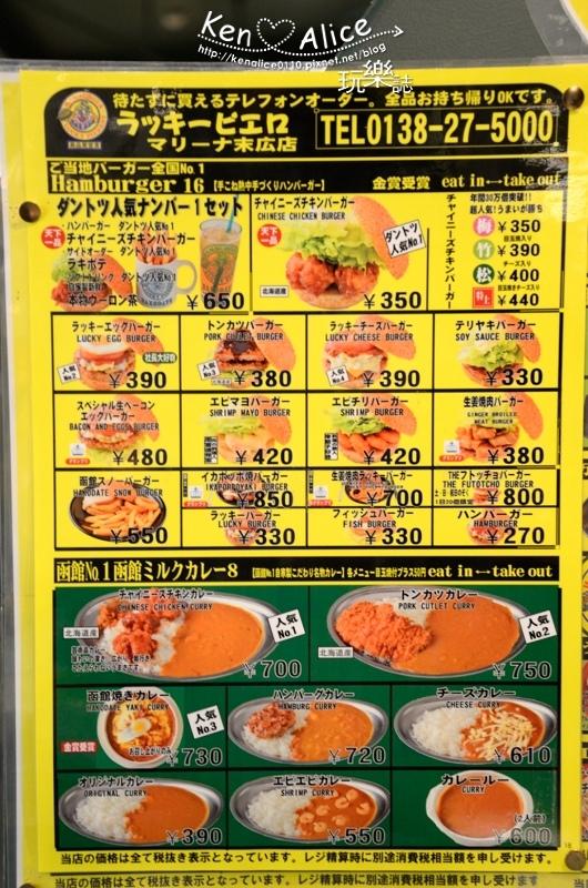 106.01日本函館_小丑漢堡11.jpg