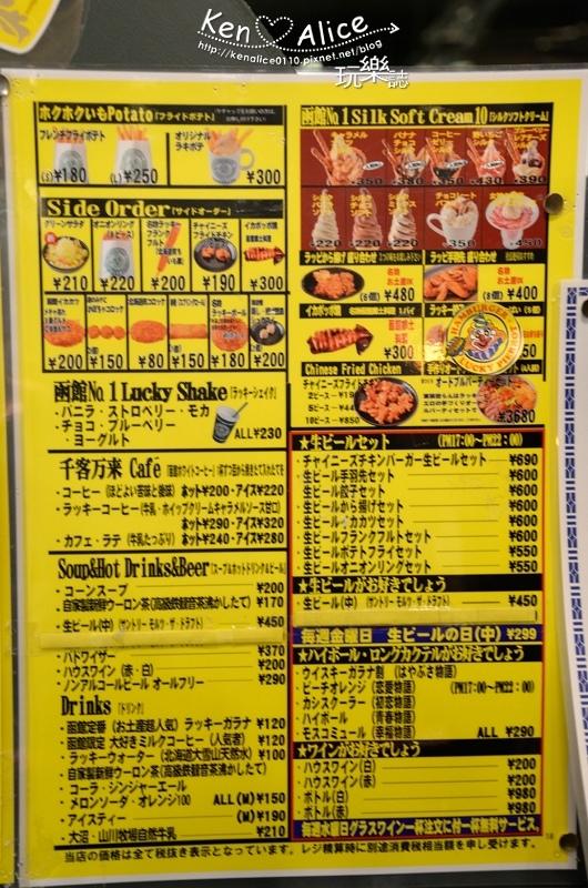 106.01日本函館_小丑漢堡13.jpg