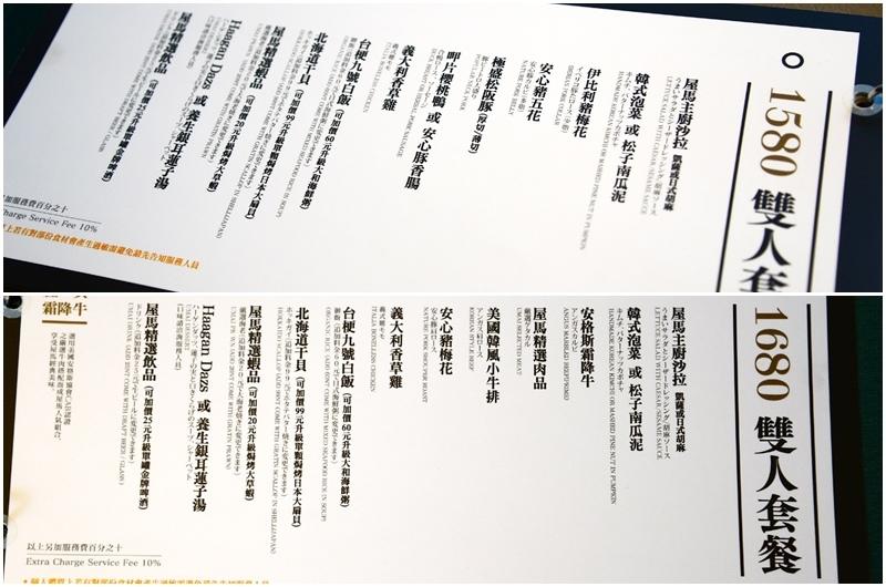 105.12台中美食_屋馬燒肉13.jpg
