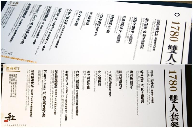 105.12台中美食_屋馬燒肉14.jpg