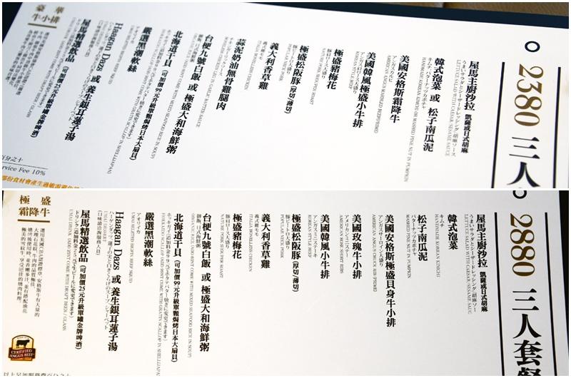 105.12台中美食_屋馬燒肉16.jpg