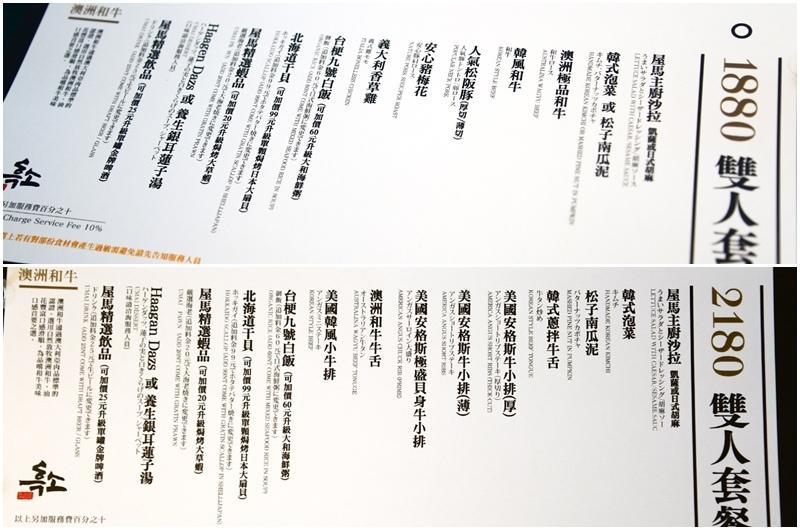 105.12台中美食_屋馬燒肉15.jpg