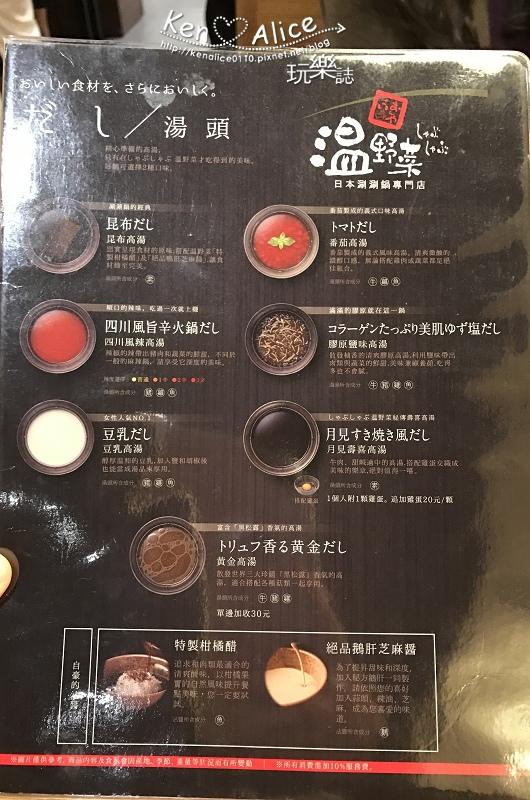 106.02吃到飽_溫野菜涮涮火鍋04.jpg
