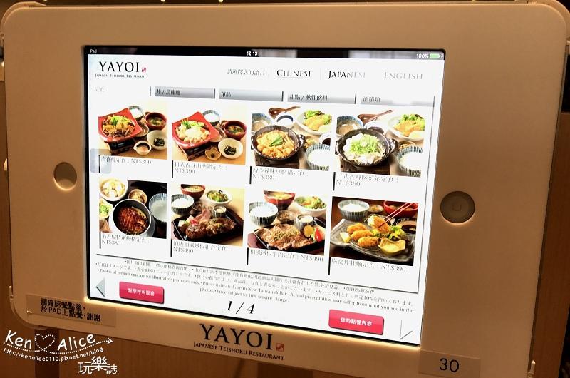 105.12台北車站美食_YAYOI日式套餐11.jpg