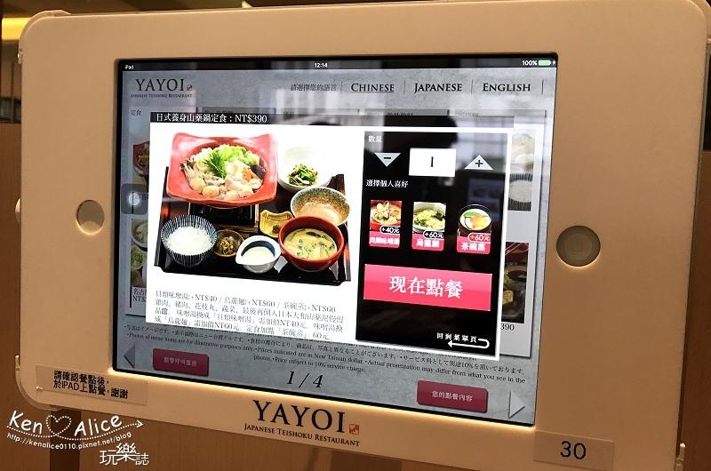 105.12台北車站美食_YAYOI日式套餐12.jpg