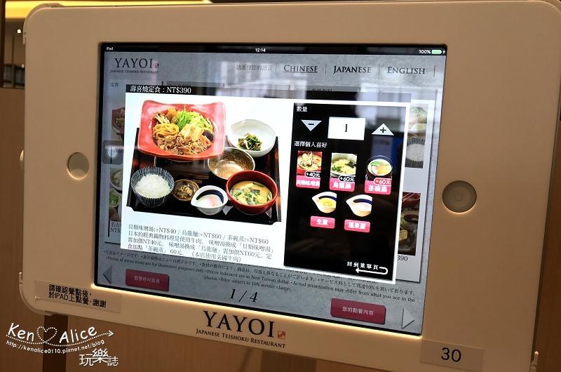 105.12台北車站美食_YAYOI日式套餐13.jpg