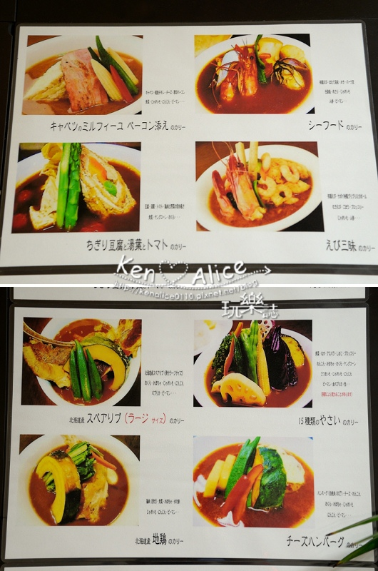 106.01日本札幌_湯咖哩Curry Di.SAVOY21.jpg