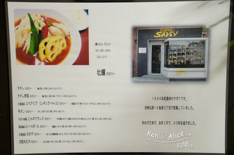 106.01日本札幌_湯咖哩Curry Di.SAVOY20.jpg