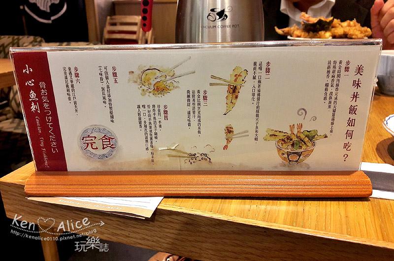 105.12台北車站美食_金子半之助天丼10.JPG