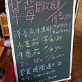 105.01笠園休閒農場_蕃茄麵28.jpg