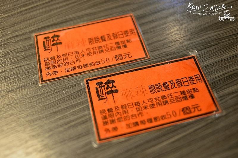 106.03火鍋吃到飽_醉麻辣28.jpg