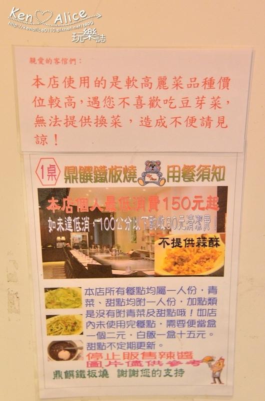 105.12宜蘭美食_鼎饌鐵板燒06.jpg
