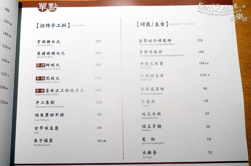 105.11香聚鍋物串燒08.jpg