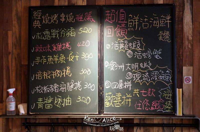 105.11香聚鍋物串燒11.jpg