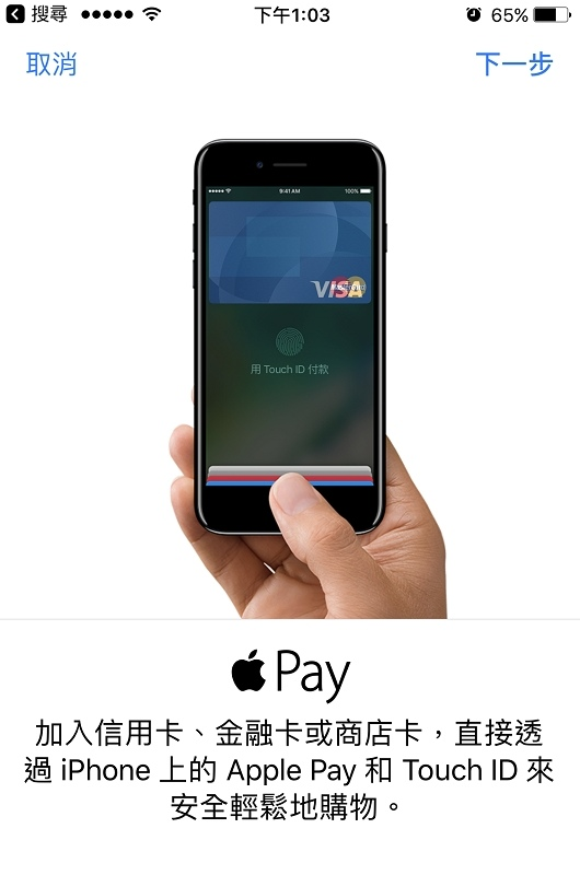 106.03Apple Pay05.jpg