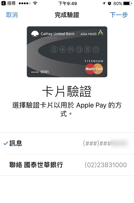 106.03Apple Pay07.jpg