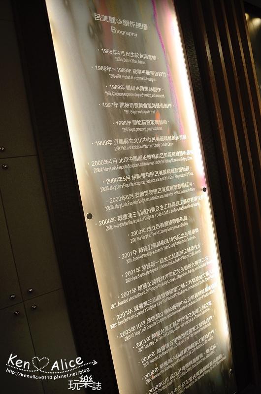 106.03宜蘭景點_呂美麗精雕藝術館06_簡介廊道.jpg