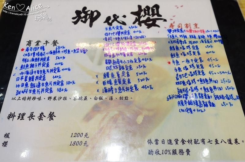105.12台北中山美食_御代櫻日本料理06.jpg