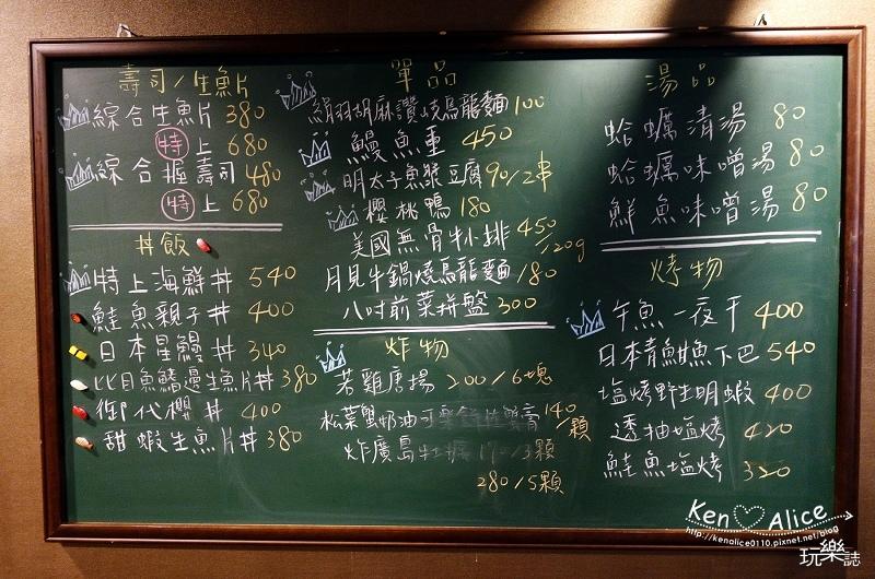 105.12台北中山美食_御代櫻日本料理07.jpg