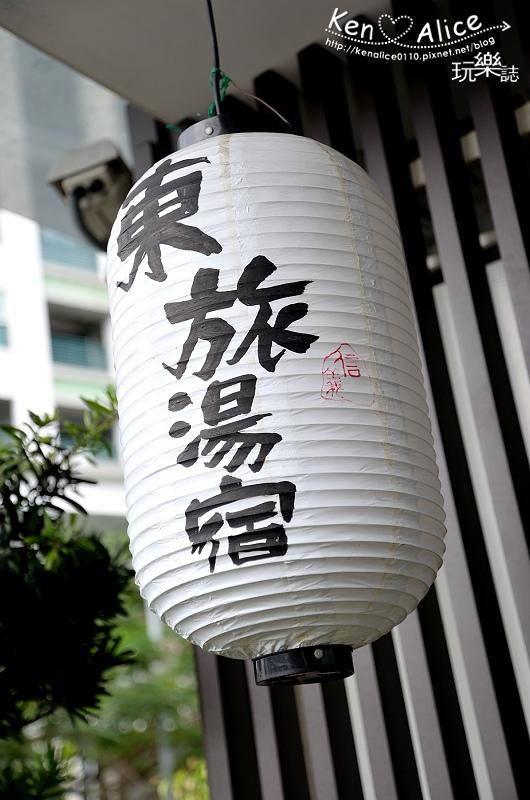 106.04宜蘭礁溪旅館_東旅湯宿04.jpg
