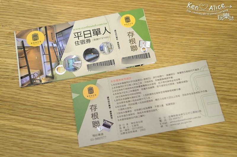 106.04宜蘭礁溪旅館_東旅背包客49.jpg