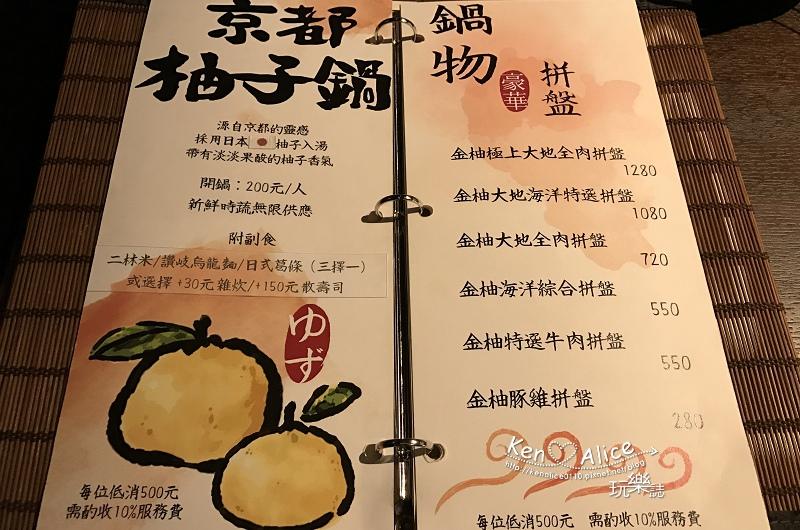106.03台北松山火鍋_瞞著爹金柚和洋店09.jpg