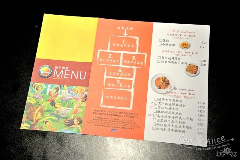 106.03宜蘭員山美食_橘子咖啡景觀餐廳12.JPG