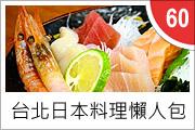 台北日式料理懶人包.jpg