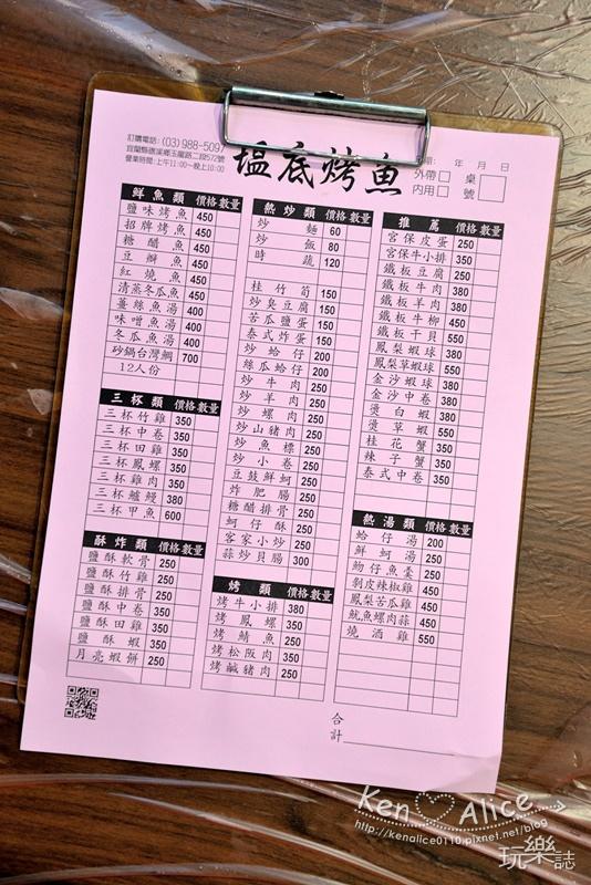 106.04宜蘭礁溪美食_塭底烤魚06.JPG