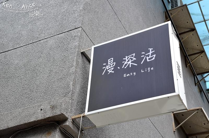 106.04宜蘭礁溪民宿_漫深活背包客旅店52.jpg