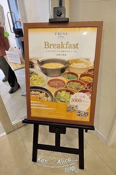 106.05日本京都住宿_相鐵fresa inn酒店13.jpg