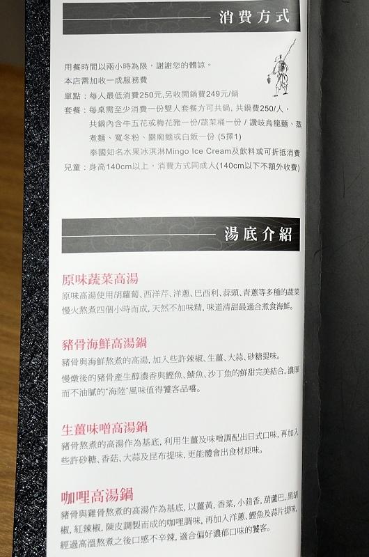 106.06台北火鍋_小當家海鮮鍋物13.jpg