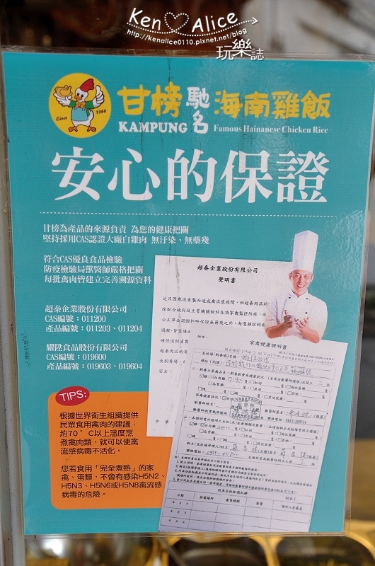 106.07甘榜馳名海南雞飯16.jpg