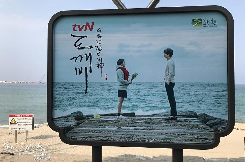 2017.06韓國自由行_KKDAY注文津海邊(鬼怪景點)01.jpg