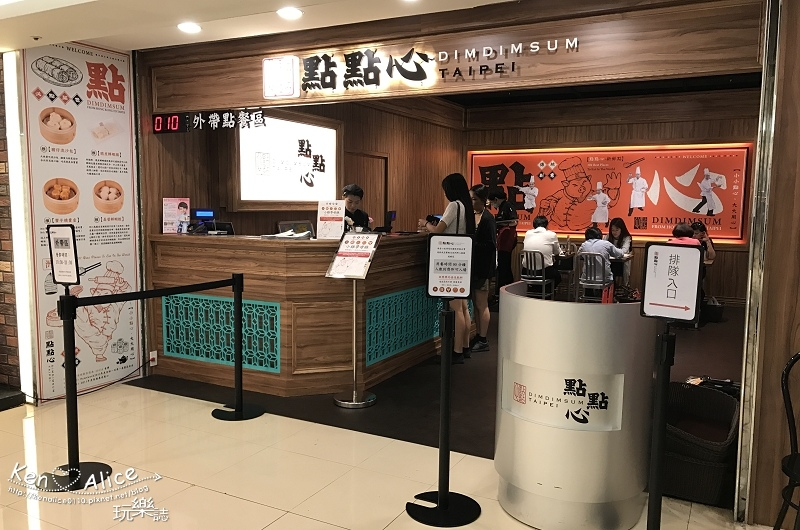 2017.06台北車站美食_點點心港點02.jpg