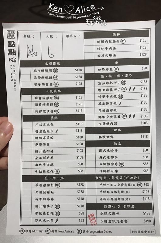 2017.06台北車站美食_點點心港點08.jpg