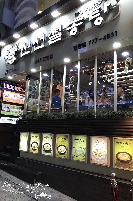 2017.06韓國首爾美食_明洞神仙雪濃湯01.jpg