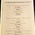 2017.06墾丁美食_山羊飯館11.jpg