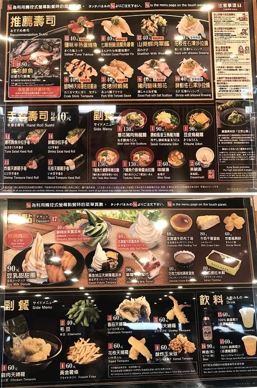 2017.07北車美食_藏壽司Kura Sushi14.jpg