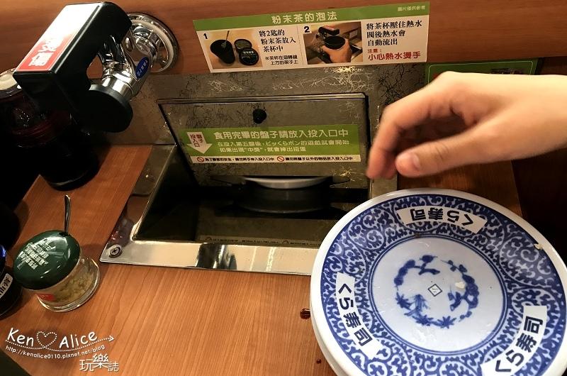 2017.07北車美食_藏壽司Kura Sushi35.jpg