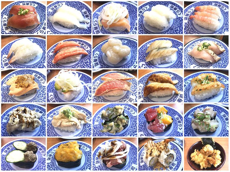 2017.07北車美食_藏壽司Kura Sushi01.jpg