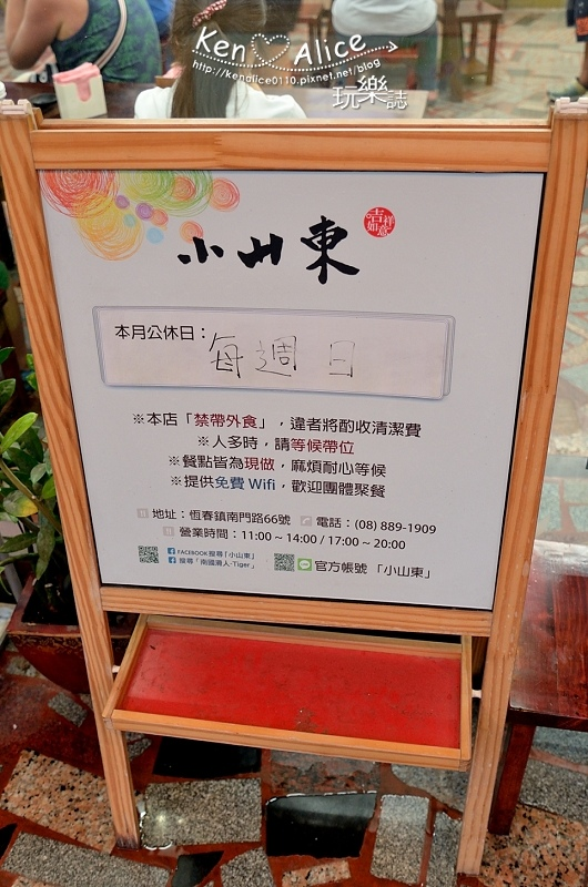 2017.06墾丁美食_恆春小山東飯館03.jpg