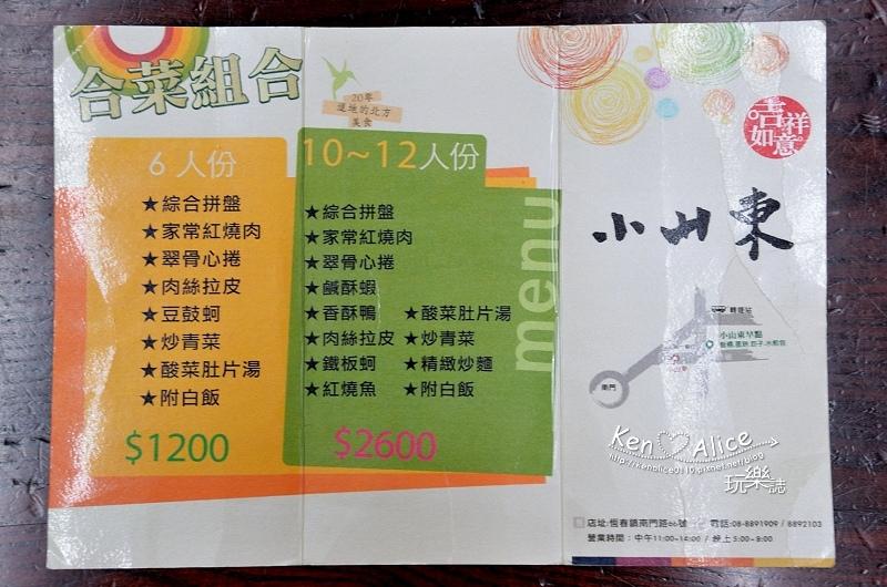 2017.06墾丁美食_恆春小山東飯館06.jpg