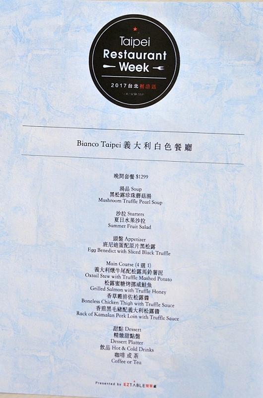 2017.07台北東區美食-Bianco義大利白色餐廳13-2.jpg