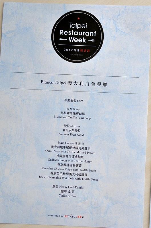 2017.07台北東區美食-Bianco義大利白色餐廳13-1.jpg