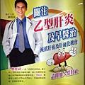 livercare-poster-2006.jpg